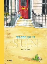 SUN: 햇볕 쨍쨍한 날의 기적(베스트 세계 걸작 그림책 46)(양장본 HardCover)