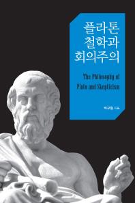 플라톤 철학과 회의주의