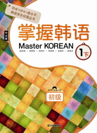 Master Korean. 1: 하(초급)(중국어판)(MP3CD1장포함)
