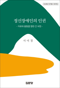 정신장애인의 인권(아산재단 연구총서 395)(양장본 HardCover)