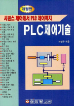 PLC 제어기술