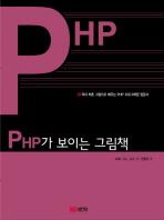PHP가 보이는 그림책