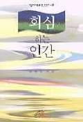 회심하는 인간(성서와인간9) / 밑줄 30%