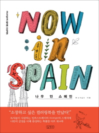 ���� �� ������(Now in Spain)(���庻 HardCover)