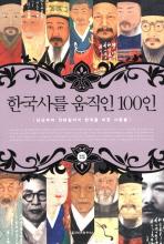한국사를 움직인 100인