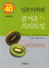 일본어회화 즐거운 프리토킹 40