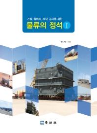 물류의 정석. 1(건설, 플랜트, 제작, 공사를 위한)(양장본 HardCover)