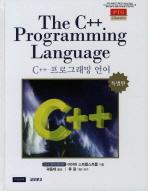 C++ 프로그래밍 언어(특별판)