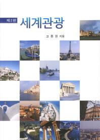 세계관광(2판)
