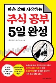 주식 공부 5일 완성 //141-2