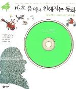 바흐 음악과 친해지는 동화(CD1장포함)(클래식 음악 동화 3 3)