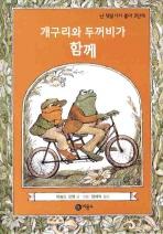 개구리와 두꺼비가 함께(난 책읽기가 좋아 2단계 1)