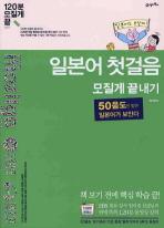 일본어 첫걸음 모질게 끝내기(CD1장포함)