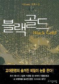 블랙골드 2