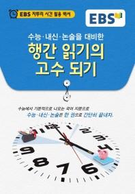 행간 읽기의 고수 되기(2018)(EBS 수능 내신 논술을 대비한)(EBS 자투리 시간 활용 백서)