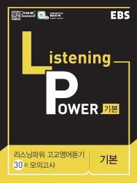 리스닝 파워(Listening Power) 고교영어듣기 30회 모의고사 기본(2019)(EBS)