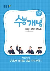 고등 서인혜의 30일에 끝내는 쉬운 지구과학1(2021)(2022 수능대비)