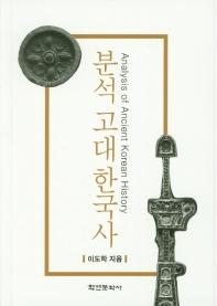 분석 고대 한국사(양장본 HardCover)