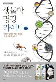 생물학 명강 라이브. 1(경암바이오 시리즈)