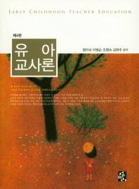 유아교사론(4판)