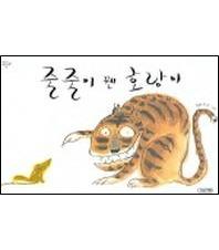 줄줄이 꿴 호랑이(옛이야기 그림책 2)