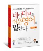 네이티브는 쉬운 영어로 말한다: 관용어구편(MP3CD1장포함)(5분 English 시리즈)