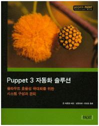 Puppet 3 자동화 솔루션(acorn+PACKT 시리즈)