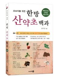 한방 산약초 백과(목본 산약초 100가지)(초보자를 위한)