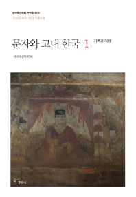 문자와 고대 한국. 1: 기록과 지배(한국목간학회 연구총서 3)