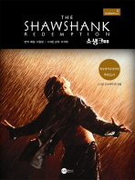 쇼생크 탈출(THE SHAWSHANK REDEMPTION)