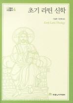 초기 라틴 신학(기독교고전총서 4)