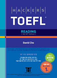 ��Ŀ�� ���� ����(Hackers TOEFL Reading)(3��)