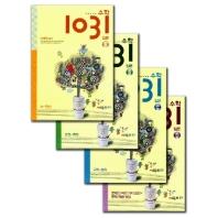 영재 사고력수학 1031: 입문세트(전4권)