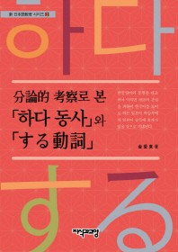 분론적고찰로 본 하다동사와 する動詞(신일본어교재시리즈 2)