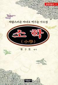 소학 /D2_00(서고)/90년 초판/중급