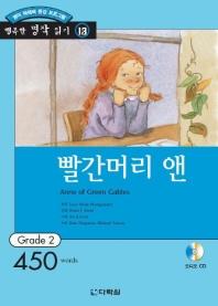 빨간머리 앤(CD1장포함)(행복한 명작읽기 13)