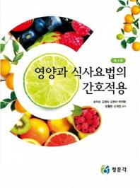 영양과 식사요법의 간호적용(4판)