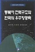 동북아 전력구조와 한국의 우주항공력(연세대공군력연구총서 2)