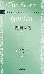 비밀의 화원 초판4쇄
