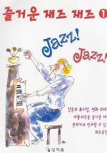 즐거운 재즈 재즈 1