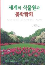 세계의 식물원과 꽃박람회