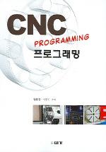 CNC 프로그래밍