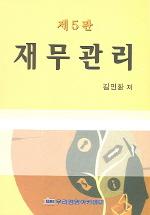 재무관리(해답집 포함)(5판)