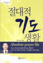 절대적 기도생활