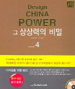 Design CHINA POWER 그 상상력의 비밀 4
