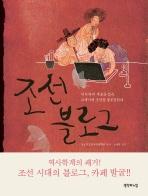 조선 블로그 (역사와의 새로운 접속 21세기에 조선을 블로깅하다)▼/생각과느낌[1-130003]