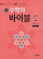 미적분과 통계 기본 해설집(2013년용)(신 수학의 바이블)