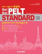 GO GO PELT STANDARD 3급(CD2장포함)