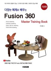 Fusion360(퓨전360): 기초편(다양한 예제로 배우는)