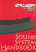 음향시스템 핸드북(개정판 3.1판)(CD1장포함)